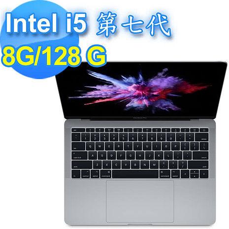 【Apple】MacBook Pro 13.3吋 128G 筆記型電腦 (贈:電腦包+螢幕保護貼)太空灰《MPXQ2TA/A》