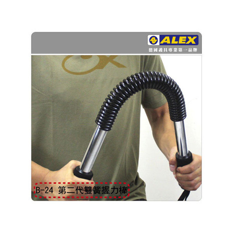 【ALEX】第二代雙簧握力棒 健身 塑身 有氧運動-德國品牌 依賣場F