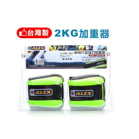 【ALEX】BEAUTY 2KG加重器-健身 有氧 重量訓練 台灣製  瑩光黃