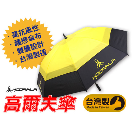 【HODARLA】高爾夫傘-台灣製 雨傘 半自動 雙層福懋傘布 超大傘 配件  黑黃