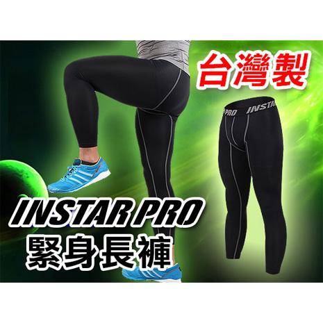 【INSTAR】PRO 台灣製造 男女緊身長褲-緊身褲 內搭 同NIKE PRO版型 黑灰S
