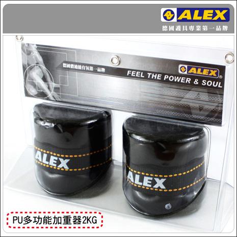 【ALEX】PU型多功能加重器-2KG-重量訓練 健身 有氧 依賣場