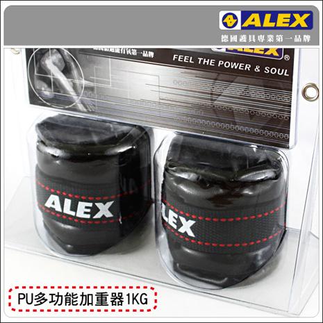 【ALEX】PU型多功能加重器-1KG-重量訓練 健身 有氧 依賣場