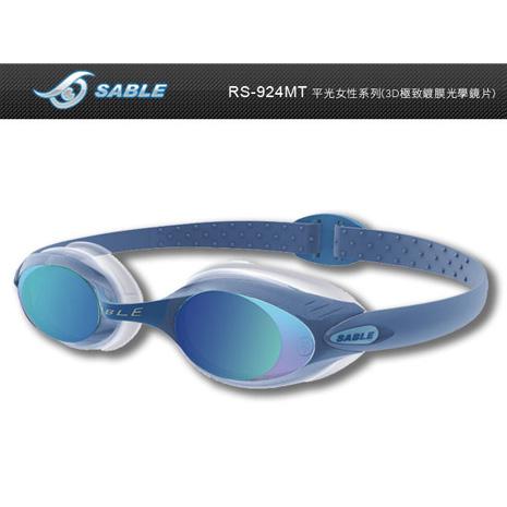 【SABLE】黑貂 女性平光鏡片泳鏡-游泳 防霧 防眩強光 3D鍍膜  夢幻藍