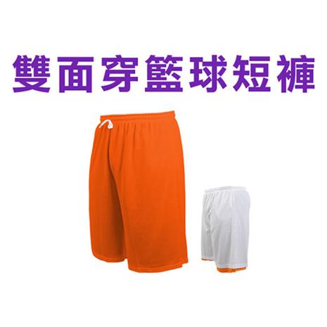 【INSTAR】男女雙面穿籃球褲-台灣製 運動短褲 休閒短褲 橘白L