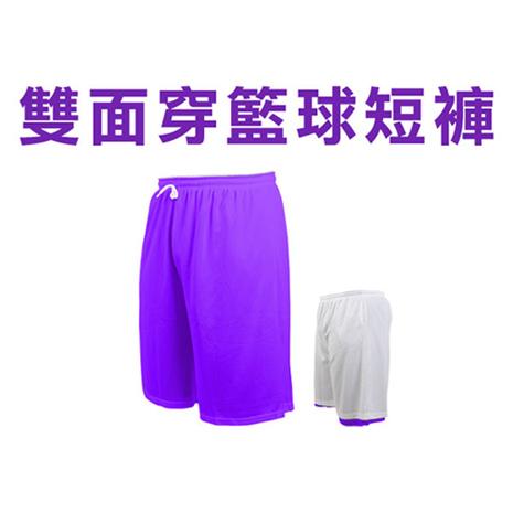 【INSTAR】男女雙面穿籃球褲-台灣製 運動短褲 休閒短褲 紫白L