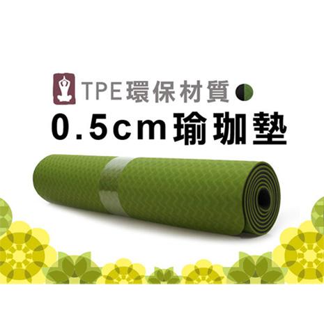 【MDBuddy】TPE 環保瑜珈墊-有氧 塑身 止滑墊 0.5CM 出貨 隨機F