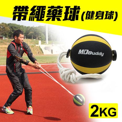 【MDBuddy】2KG 帶繩藥球-健身球 重力球 韻律 訓練 隨機