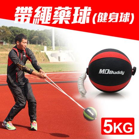 【MDBuddy】5KG 帶繩藥球-健身球 重力球 韻律 訓練 隨機F