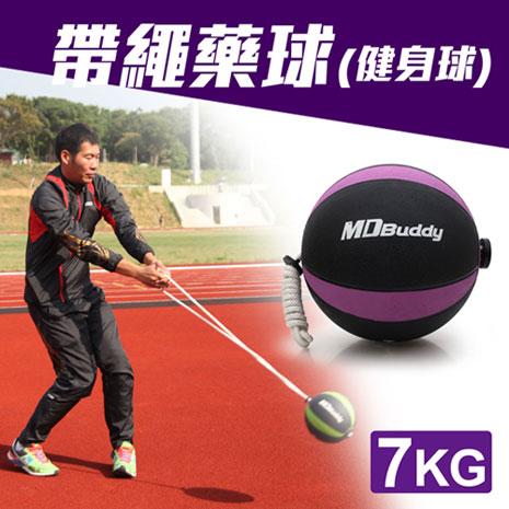 【MDBuddy】7KG 帶繩藥球-健身球 重力球 韻律 訓練 隨機-戶外.婦幼.食品保健-myfone購物