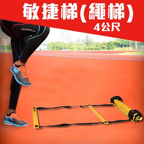 【MDBuddy】4公尺繩梯-敏捷梯 田徑 跑步 足球 自主訓練 隨機F