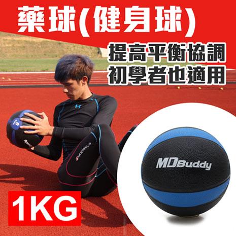 【MDBuddy】1KG藥球-健身球 重力球 韻律 訓練 隨機F