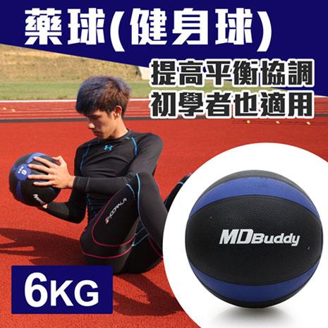 【MDBuddy】6KG藥球-健身球 重力球 韻律 訓練 隨機F