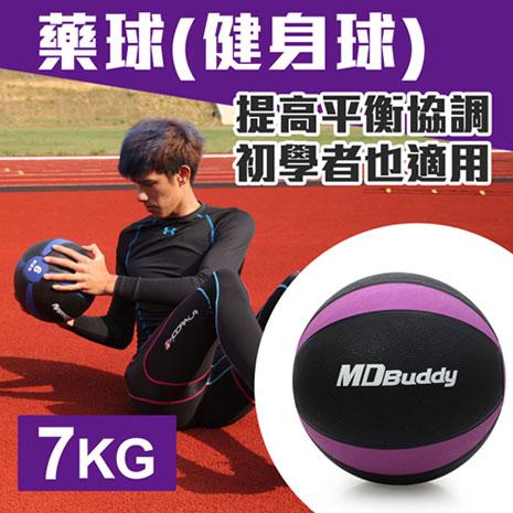 【MDBuddy】7KG藥球-健身球 重力球 韻律 訓練 隨機-戶外.婦幼.食品保健-myfone購物