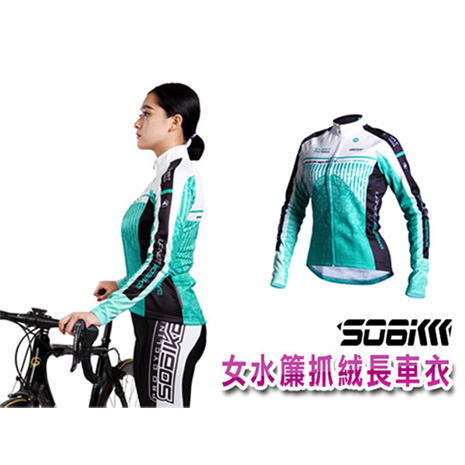 【SOGK】女水簾抓絨長車衣-單車 自行車 黑綠白M