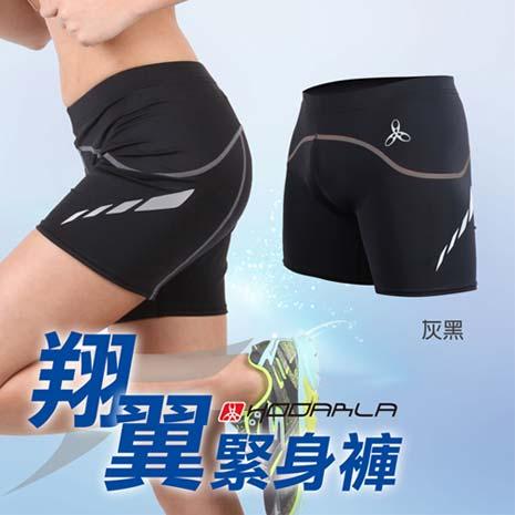 【HODARLA】翔翼 男女緊身短褲-緊身褲 三分褲 束褲 慢跑 路跑 灰黑XL