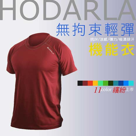 【HODARLA】男女無拘束短袖T恤-輕彈 抗UV 圓領 台灣製 涼感 路跑 紅