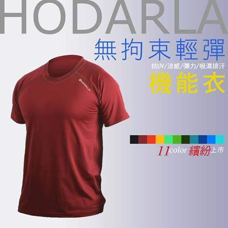 【HODARLA】男女無拘束短袖T恤-輕彈 抗UV 圓領 台灣製 涼感 路跑 紅2XL