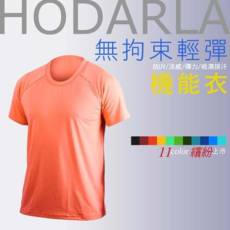【HODARLA】男女無拘束短袖T恤-輕彈 抗UV 圓領 台灣製 涼感 路跑 橘S