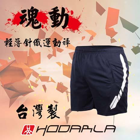 【HODARLA】男魂動針織短褲-慢跑 路跑 運動 吸濕排汗 台灣製 丈青白XL