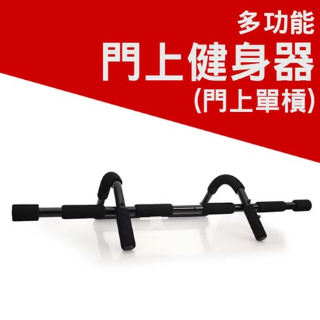 【MDBuddy】多功能門上健身器-門上單槓 -重量訓練 隨機F
