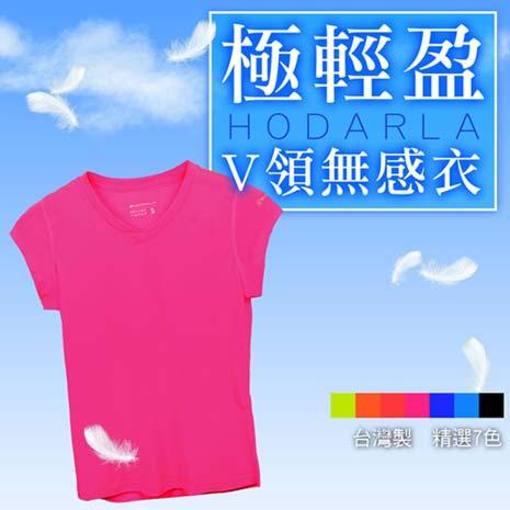 【HODARLA】女無感V領短T恤-慢跑 路跑 休閒 透明粉紅