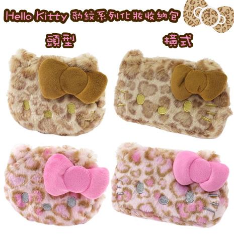 Hello Kitty 豹紋系列化妝收納包/旅行可用