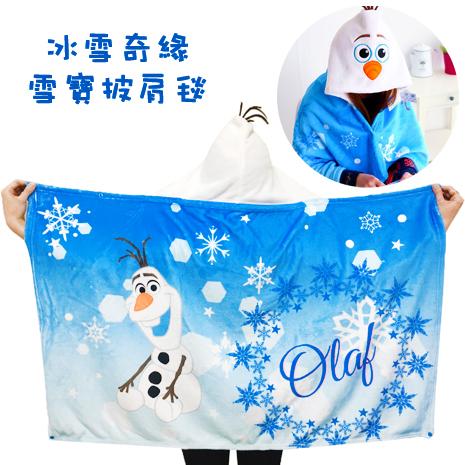 冰雪奇緣雪寶披肩毯(特賣)