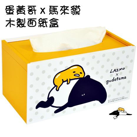 蛋黃哥&馬來貘面紙盒-居家日用.傢俱寢具-myfone購物