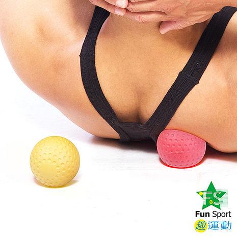 《Fun Sport》任您滾激痛點(Trigger point)按摩球(2種硬度組合)(激痛球/按摩器/握力球)-戶外.婦幼.食品保健-myfone購物