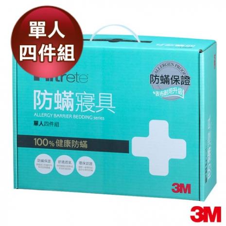 【3M】淨呼吸-單人防蹣寢具四件組(AB3111)