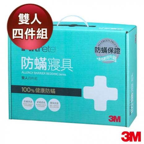 【3M】淨呼吸-雙人防蹣寢具四件組(AB3112)