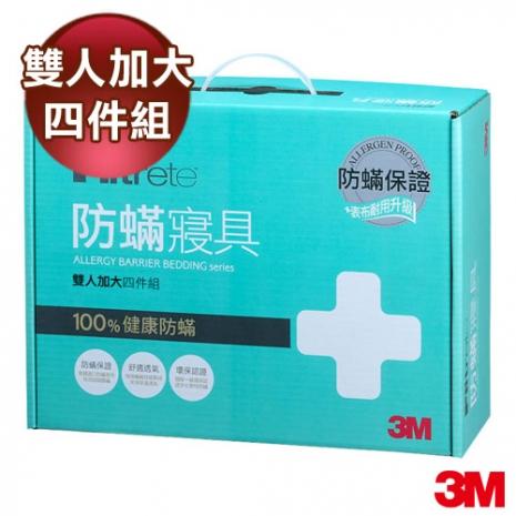 3M 淨呼吸-雙人防蹣寢具四件組加大(AB3113)