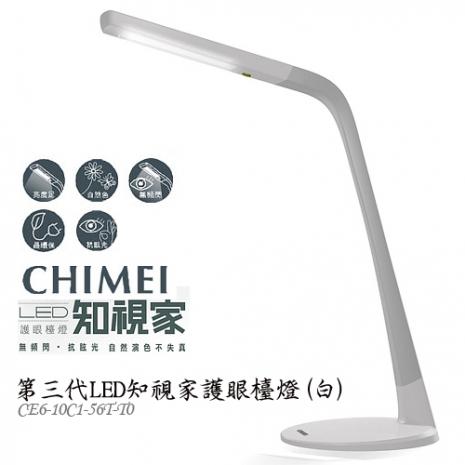 【CHIMEI奇美】第三代LED知視家護眼檯燈(白)CE6-10C1-56T-T0