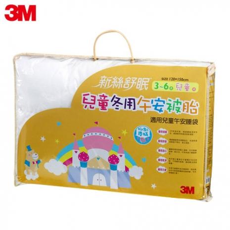 3M 新絲舒眠-兒童午安被(睡袋)被胎-冬季用Z250