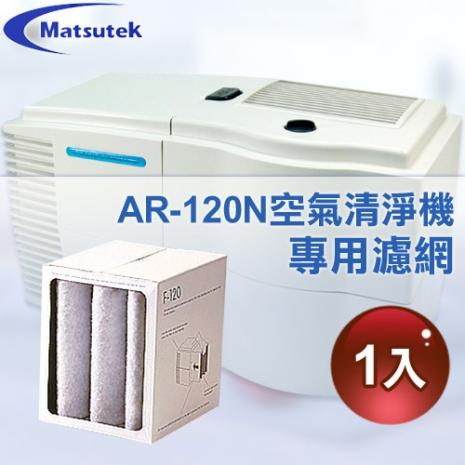 【Matsutek】空氣清淨機AR-120N專用濾網(1入)-家電.影音-myfone購物