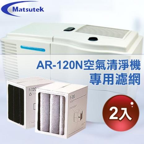 【Matsutek】空氣清淨機AR-120N專用濾網(2入)-家電.影音-myfone購物