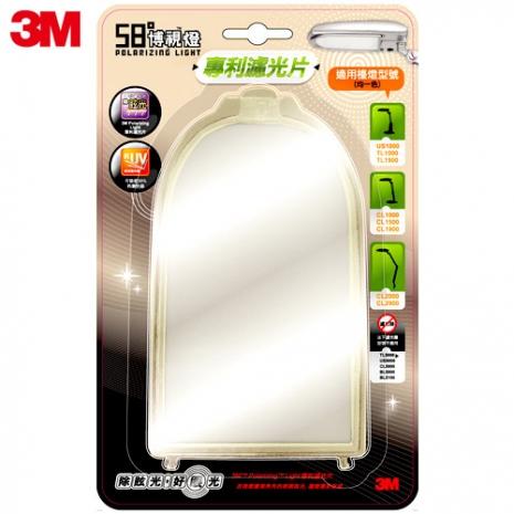 【3M】58°博視燈專利濾光片框組 LFP01