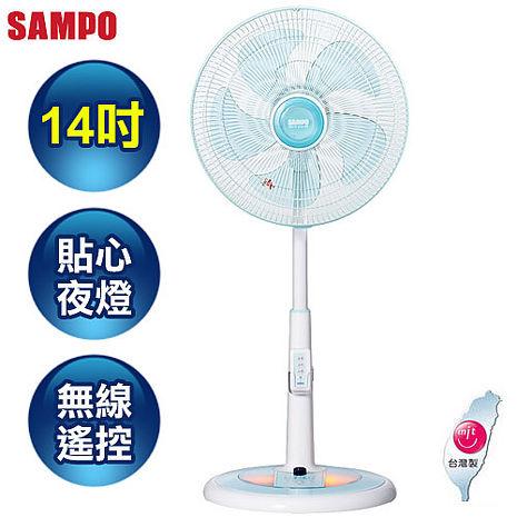 【SAMPO聲寶】14吋微電腦遙控定時小夜燈電風扇 SK-FU14R