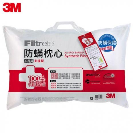 【3M】淨呼吸健康防蹣枕心-支撐型(加厚版)