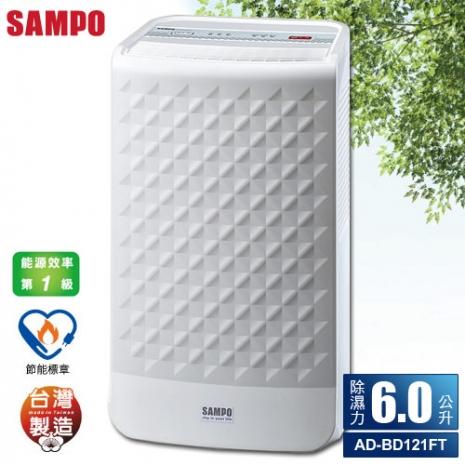 SAMPO聲寶 6L空氣清淨除濕機 AD-BD121FT