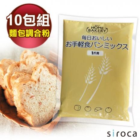 siroca 日式吐司麵包調合粉(1箱10包)