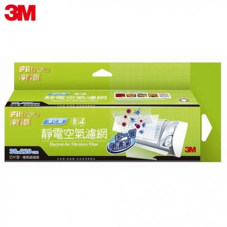 3M 淨呼吸靜電空氣濾網-(淨化級捲筒式)