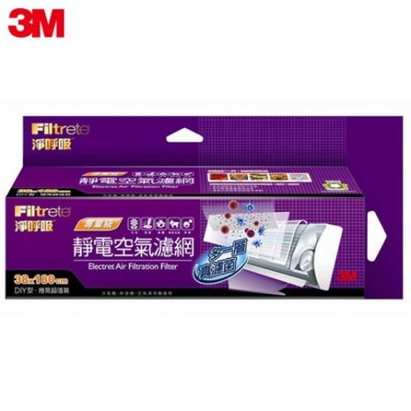 3M 淨呼吸靜電空氣濾網-專業級捲筒式-家電.影音-myfone購物