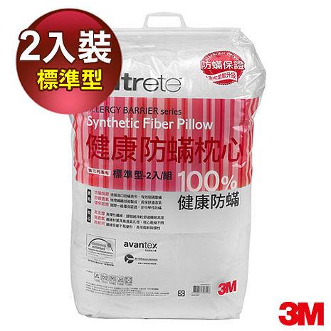 3M Filtrete淨呼吸健康防蹣枕心 (標準對枕/2入1組)