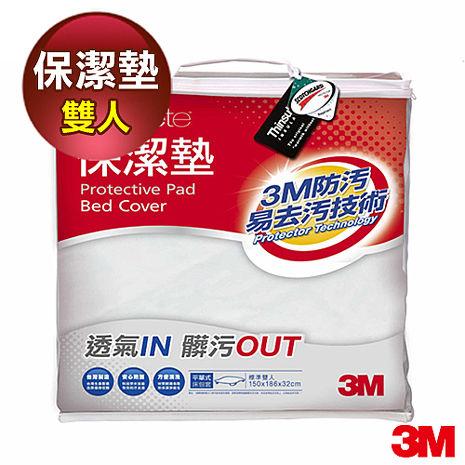 3M 新一代 Scotchgard 防潑水易去汙保潔墊包套-平單式(雙人5x6.2尺)