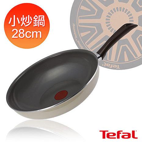 Tefal法國特福 陶瓷系列28cm小炒鍋