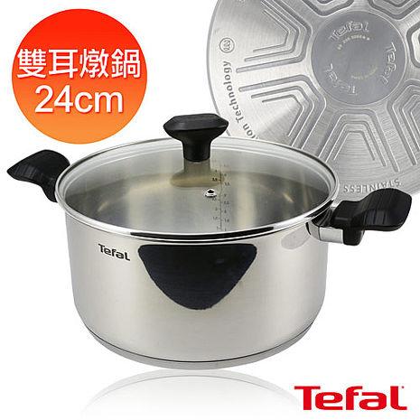 Tefal法國特福 晶彩不鏽鋼系列24cm雙耳燉鍋(加蓋)