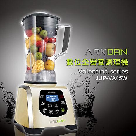 ARKDAN Valentina Series全營養調理機