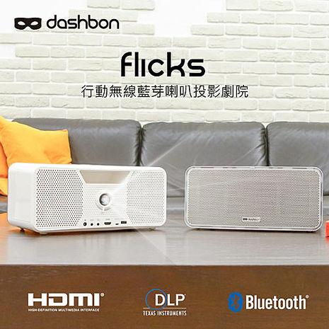 【Dashbon Flicks】 行動無線藍芽喇叭投影機家庭劇院140WH